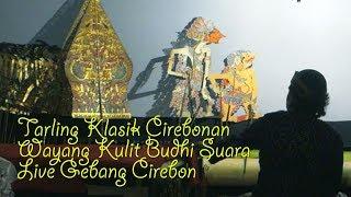 Tarling Klasik Cirebonan - Wayang Kulit Budhi Suara - Live Gebang Cirebon [01-11-2018] Full