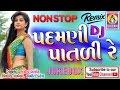 Download Padamni Patli Re   Latest Gujarati Dj Song 2017   Dj Timli Gafuli Remix   Hits Gujarati Love Songs MP3 song and Music Video