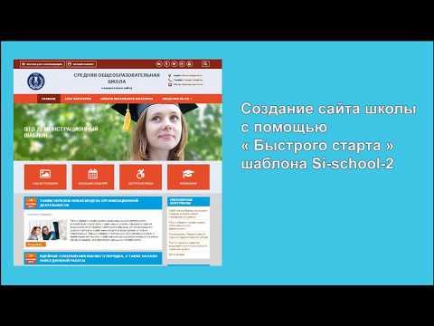 Сайт школы на CMS Joomla с версией для слабовидящих за два часа.