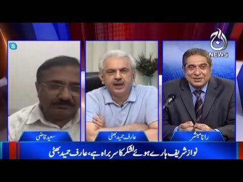 Nawaz Sharif Haray Howe Lashkar Kay Sarbarha Hain | Aaj Rana Mubashir Kay Sath | 24 July 2021 |