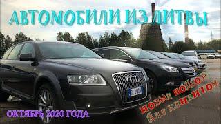 Автомобили из Литвы. Подбор для клиентов.08.10.20