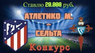 Атлетико М Сельта Прогноз и Ставки на Футбол Испания 8 02 2021