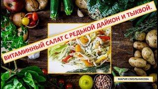 Витаминный салат с редькой дайкон и тыквой .Вегетарианская еда.
