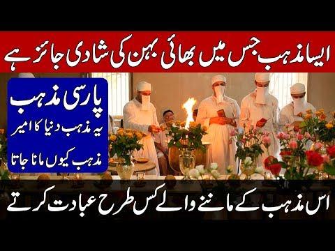 HISTORY OF PARSI RELIGION   ZOROASTRIANISM   MAZDAYASNA   KHOJI TV