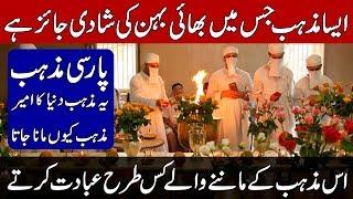 HISTORY OF PARSI RELIGION | ZOROASTRIANISM | MAZDAYASNA | KHOJI TV