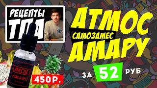 Атмос Амару за 52 рубля | Рецепт самозамеса | Atmose Amaru | TPA рецепты
