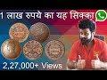 Half Anna India Rare Copper Coins | ??? 1 ??? ???? ??? ??? ??  | East India Company British CoinMan
