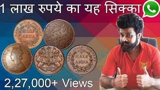 Half Anna India Rare Copper Coins   इसे 1 लाख रुपए में बेच दो    East India Company British India