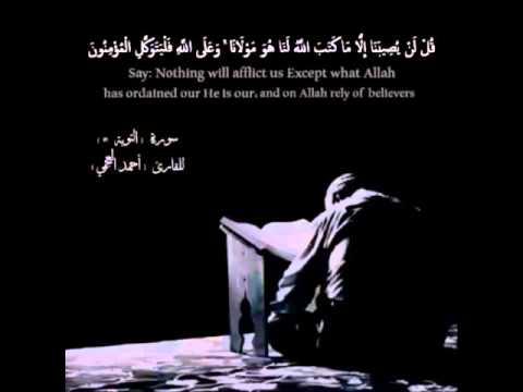 قل لن يصيبنا الا ماكتب الله لنا الشيخ أحمد العجمي