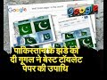 #Best toilet paper in the world:Google shows Pakistan's national flag