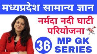 MP GK - नर्मदा नदी घाटी परियोजना - Mp gk series 2019