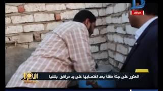 العاشرة مساء| جريمة تهز محافظة المنيا إغتصاب وقتل الطفلة حنين