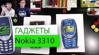 СТАРЬЕ РАЗНОЕ Нокия 3310 / Рисуем ГАДЖЕТЫ
