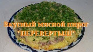 """Как приготовить пирог """"Перевертыш""""/вкусные домашние рецепты"""