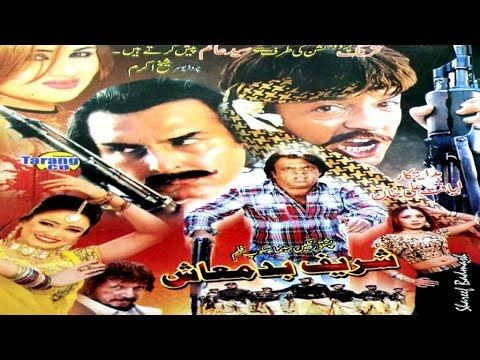 Shahid Khan,Pashto Action Movie - Shareef Badmash - Jahangir Khan,Pushto Fast Movie