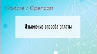 🛑 Изменение способа оплаты в Ocstore и Opencart ➪ Видео Уроки ➪ #opencart #osctore #первосайт