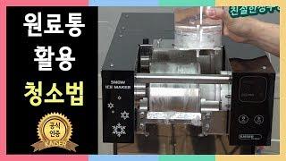 눈꽃빙수기 카이저 원료통을 활용한 드럼 청소법