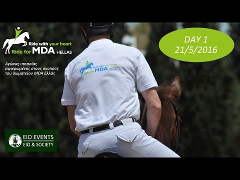 Ride with your heart, Ride for MDA Hellas - Day 1