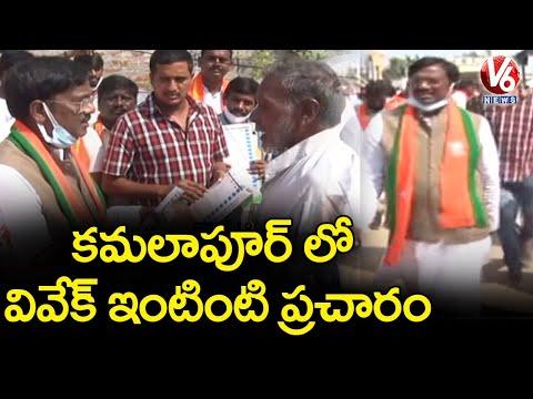 BJP Leader Vivek Venkataswamy Door-to-Door Election Campaign In Kamlapur | Huzurabad | V6 News