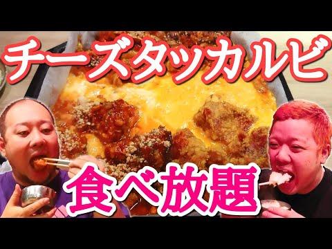 【大食い】旨い!旨すぎる!チーズタッカルビ食べ放題!