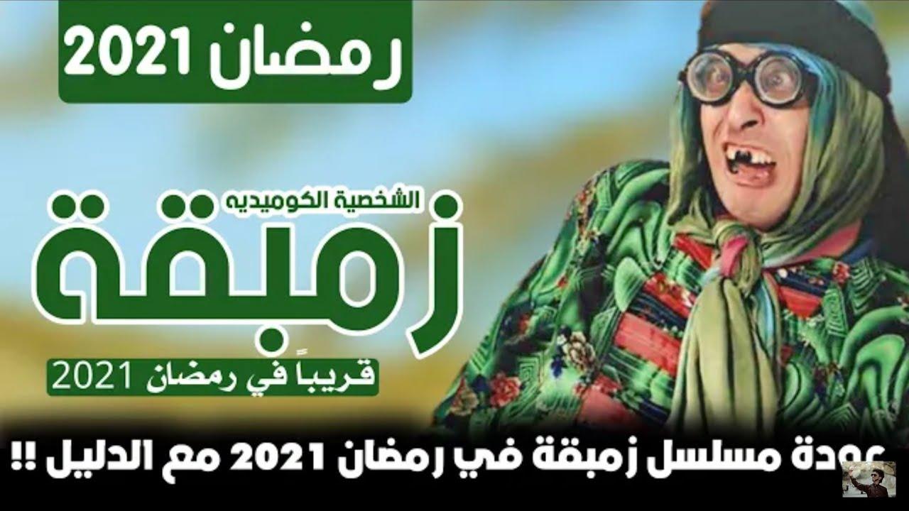 تعرفوا علئ اقوئ المسلسلات اليمنية في رمضان 2021 بمشاركة جميع نجوم الدراما اليمنية Youtube