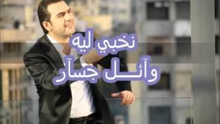 Wael Jassar - Nekhabi Leeh