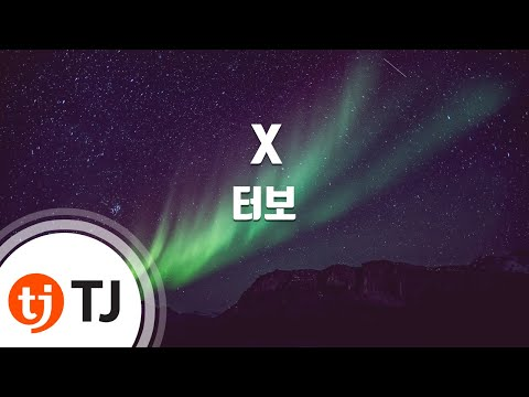 [TJ노래방] X - 터보(Turbo) / TJ Karaoke
