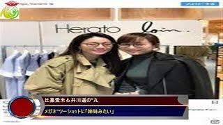 """比嘉愛未&井川遥の""""丸メガネ""""ツーショットに「姉妹みたい」 女優の比嘉..."""