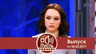 Пусть говорят - #надонышке: как Диана Шурыгина стала звездой интернета. Часть 4. 06.03.2017