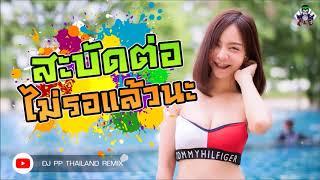 สะบัดต่อไม่รอแล้วนะ วันละเพลงสองเพลง เริ่ม!!! By DJ PP THAILAND REMIX
