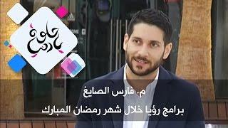 م. فارس الصايغ - برامج رؤيا خلال شهر رمضان المبارك