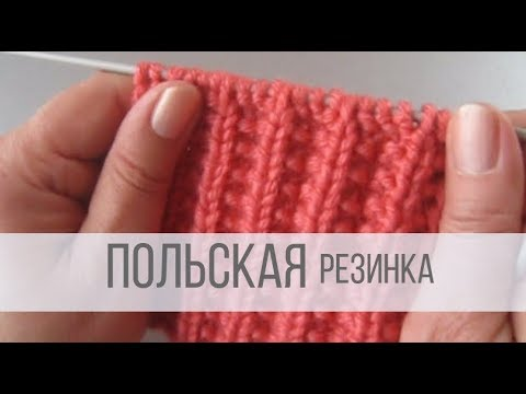 Польская резинка спицами - схема вязания