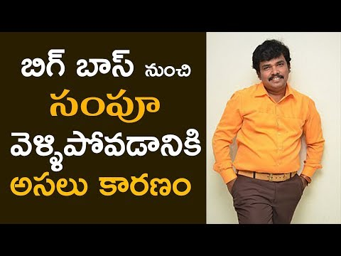 Real reason why Sampoornesh Babu was out of Bigg Boss Telugu || #BiggBossTelugu || Indiaglitz Telugu