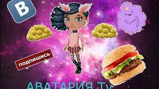 Аватария Tv●Фотошоп онлайн●