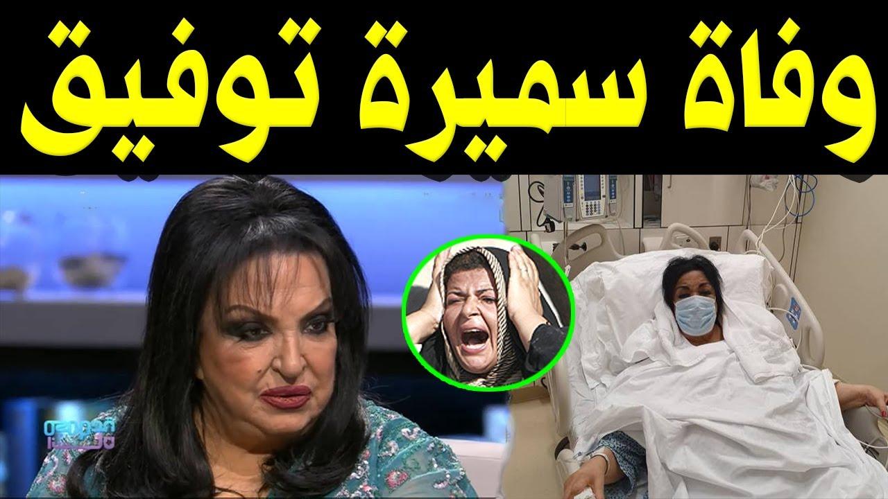 حقيقة وفاة الفنانة سميرة