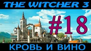 Ведьмак 3: Кровь и Вино ► Воровство ►# 18 (18+)