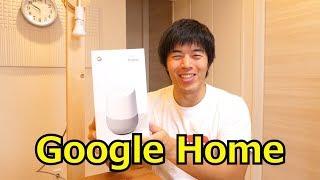 Google Home:Kazu の GoogleHome がキター!