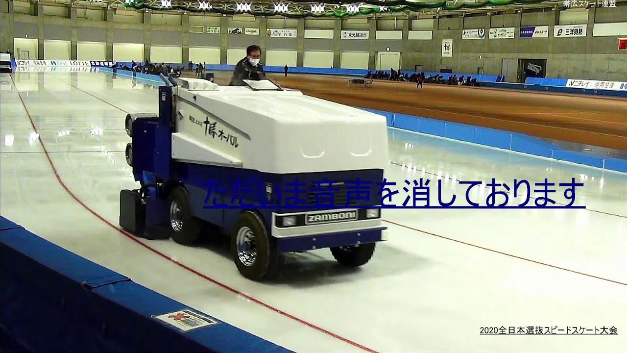 スケート 連盟 帯広