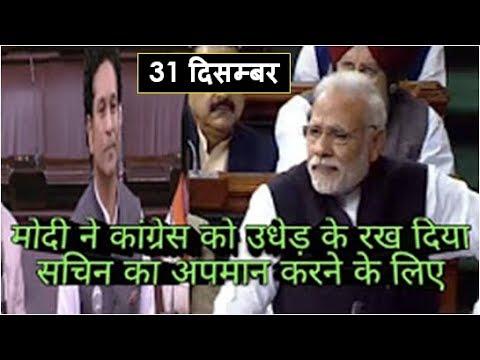 सचिन के अपमान पर आज मोदी ने कांग्रेस को उधेड़ कर रख दिया, विरोधी देखते रह गए, कांग्रेस सदमे में