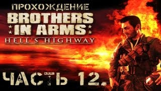"""Прохождение """"Brothers in Arms: Hell"""