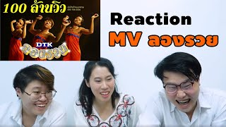 Reaction MV ลองรวย - DTK BOY BAND