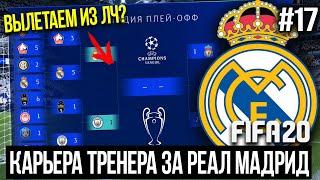 видео: FIFA 20 | Карьера тренера за Реал Мадрид [#17] | ЭТО КОНЕЦ КАРЬЕРЫ? РЕАЛ ВЫЛЕТЕЛ ИЗ ЛЧ?