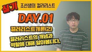 [컬러실기과정]  DAY1. 컬러리스트개론(2)