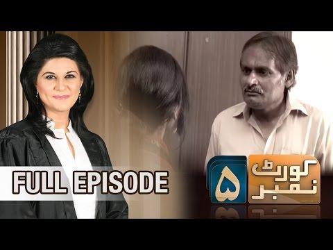 Bhatiji Kay Qatl Ki Waja Kia? | Court Number 5 | SAMAA TV | 11 May 2017