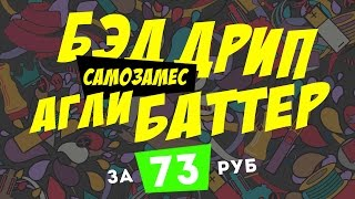 Bad Drip за 73 рубля | Рецепт самозамеса | Bad Drip — Ugly Butter | TPA рецепты