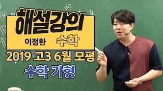 [대성마이맥] 수학 이정환 - 2019년 고3 6월 모…