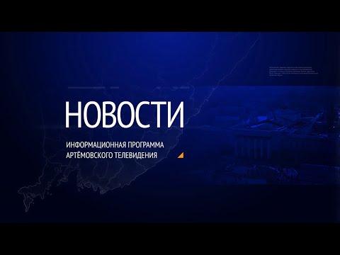 Новости города Артёма от 25.05.2020