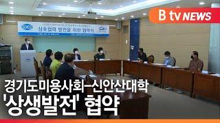 [경기]경기도미용사회-신안산대학 '상생발전' 협약