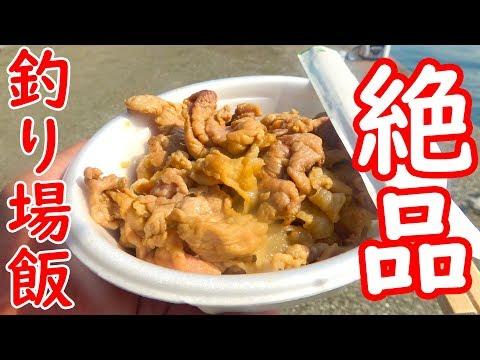 釣り場で食べる豚丼がうますぎる件 #那覇一文字カットシーン