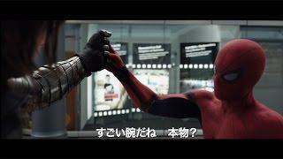 """スパイダーマンの""""空飛ぶ""""アクションシーンも!映画「シビル・ウォー/キャプテン・アメリカ」特別映像 thumbnail"""